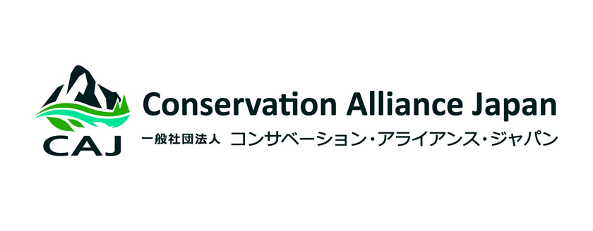 コンサベーション·アライアンス·ジャパン